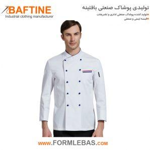کت سرآشپز KOT01