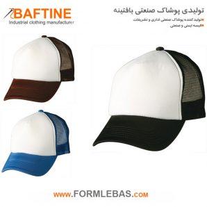 کلاه نقابدار فست فود KLF10