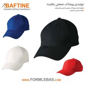 کلاه نقابدار فست فود KLF12