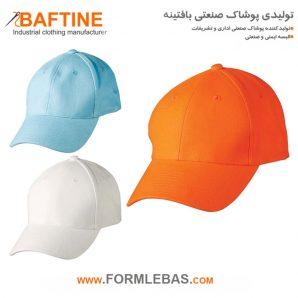 کلاه نقابدار فست فود KLF05