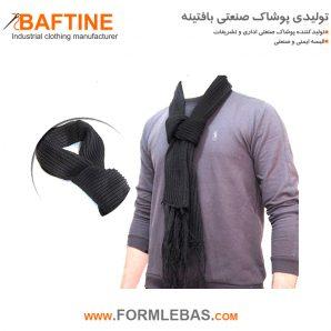 شال گردن زمستانی SHA01
