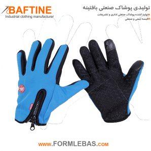دستکش زمستانی DSZ10